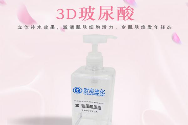 3D玻尿酸原液、玻尿酸原液、化妆品厂家