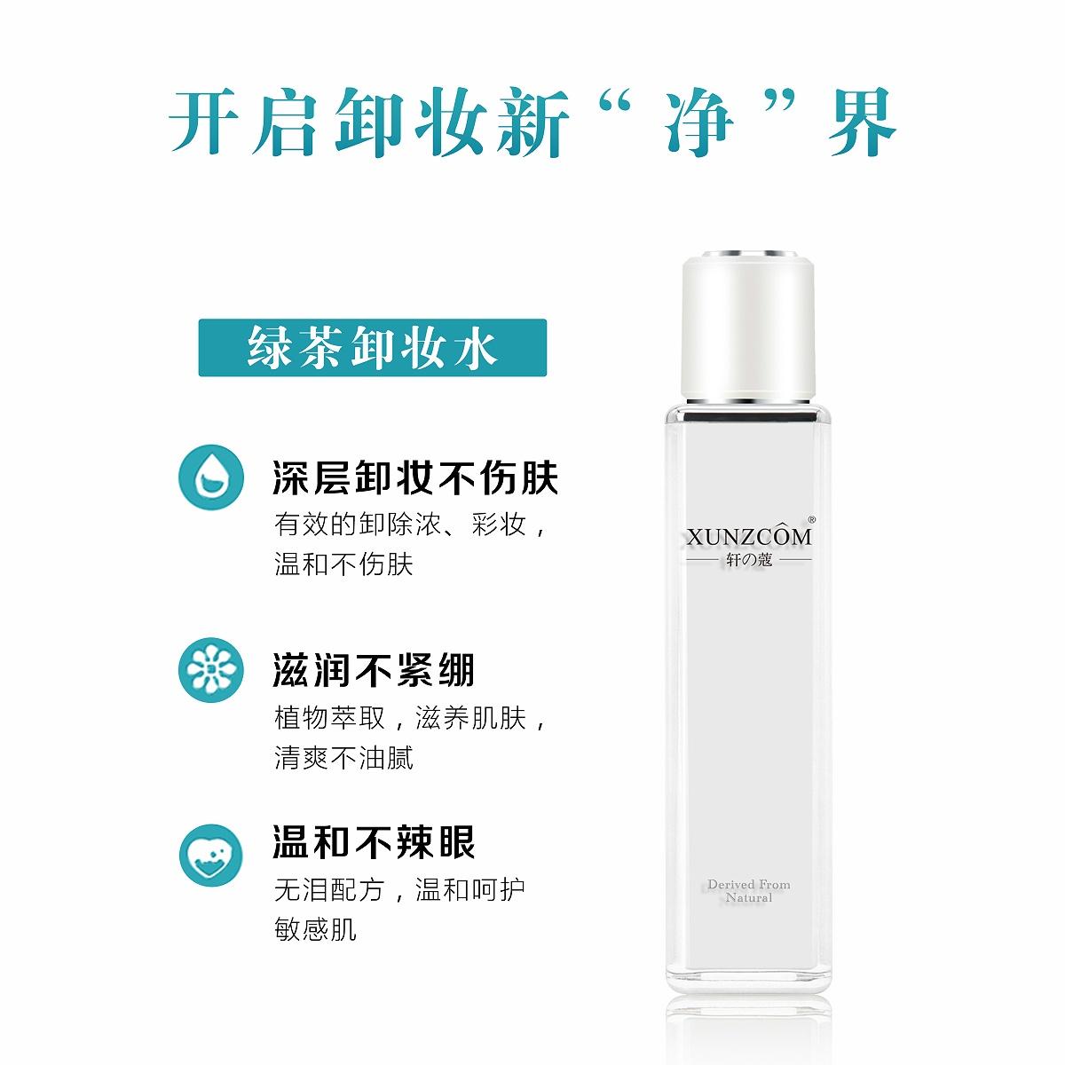 绿茶卸妆水-欧泉生化