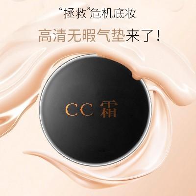 CC霜-欧泉生化
