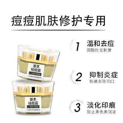 草本祛痘霜-欧泉生化