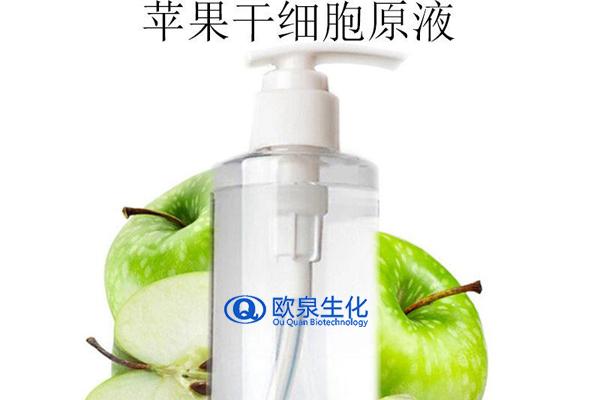苹果干细胞原液,苹果干细胞精华,精华原液