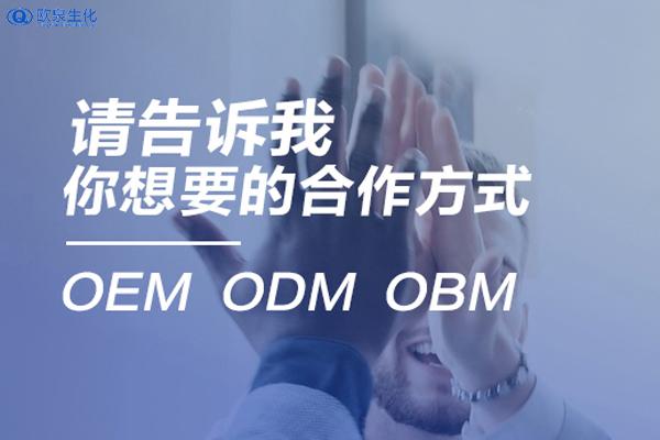化妆品OEM贴牌加工厂家-欧泉生化
