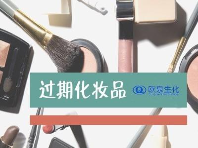 你能知道化妆品变质了吗?