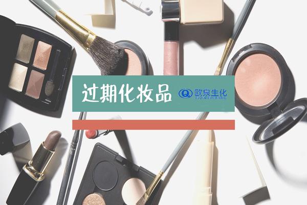 你能知道化妆品变质了吗-欧泉生化