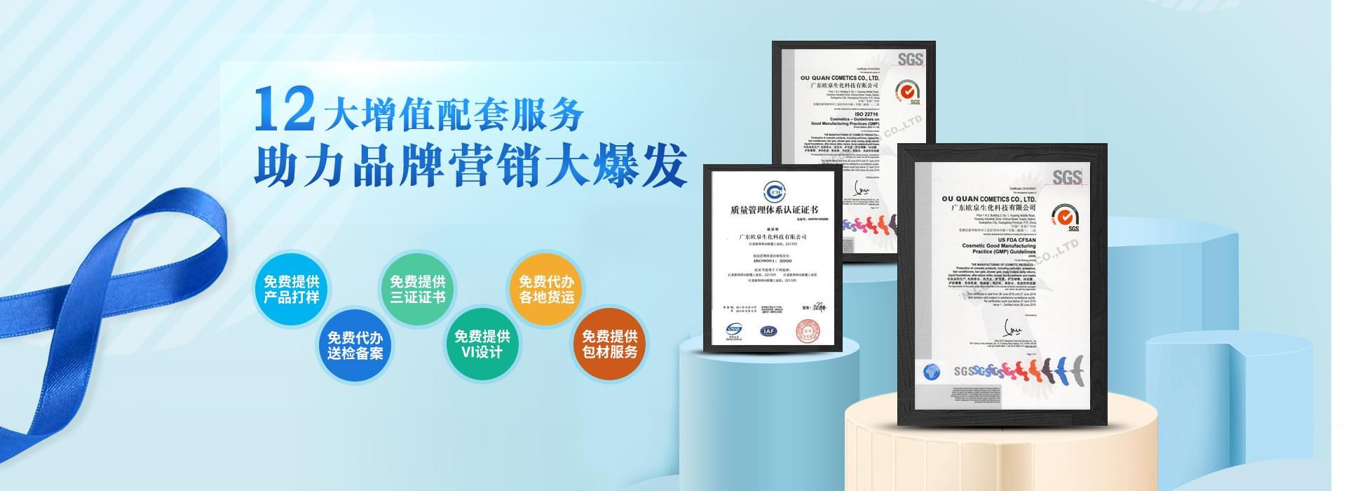欧泉生化-12大增值配套服务,助力品牌营销大爆发