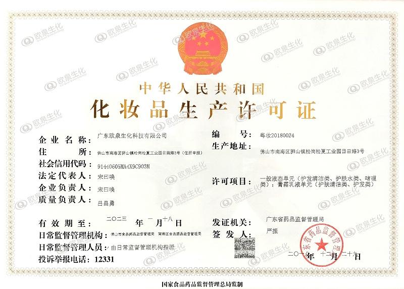 欧泉生化-化妆品生产许可证